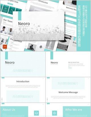 公司简介产品介绍PPT模板版式设计Neoro - Powerpoint Template