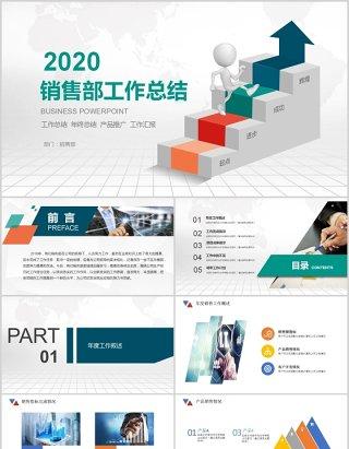 销售部工作总结阶梯增长PPT模板设计