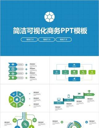 简洁可视化商务PPT模板