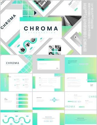 渐变色商务服装设计工作PPT图片占位符版式设计模板Chroma Powerpoint