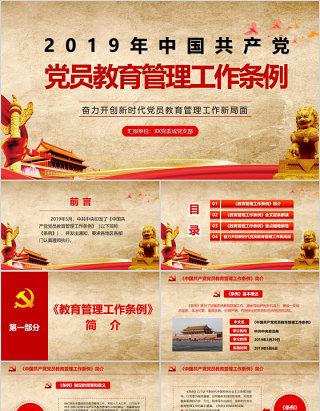 中国共产党党员教育管理工作条例PPT动态模板