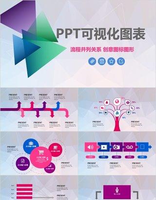 原创创意图标图形PPT可视化图表