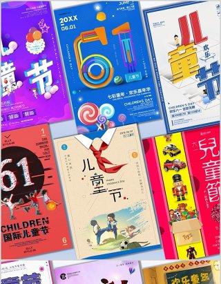 创意6.1六一快乐儿童节活动海报PSD分层模板设计素材