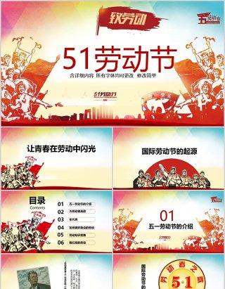 致劳动5.1劳动节节日主题PPT模板