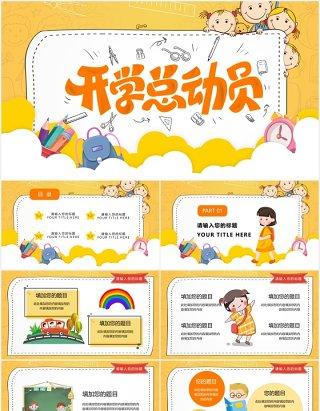 黄色卡通风开学季开学第一课课件PPT模板