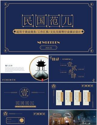 宽屏蓝金色复古中国风民国范儿工作汇报商业策划PPT模板