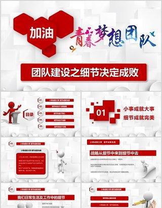红色企业文化团队建设管理细节决定成败培训课件PPT模板
