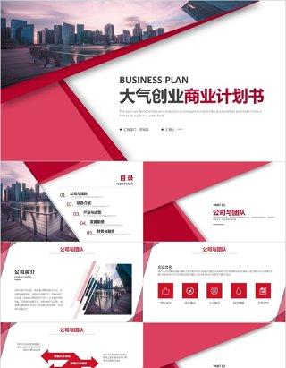 大气创业商业策划项目计划书PPT模板