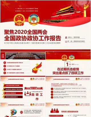 聚焦2020全国两会政协政府工作报告党建PPT模板
