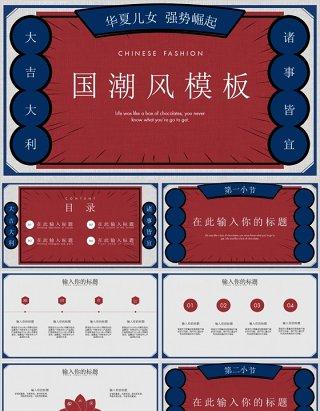 国潮风传统文化宣传PPT模板
