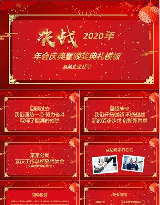 决战2020年年会庆典暨颁奖颁奖典礼PPT模板