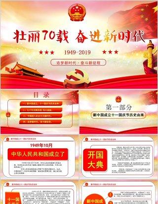 建国70周年点赞新中国奋进新时代党政党课PPT模板