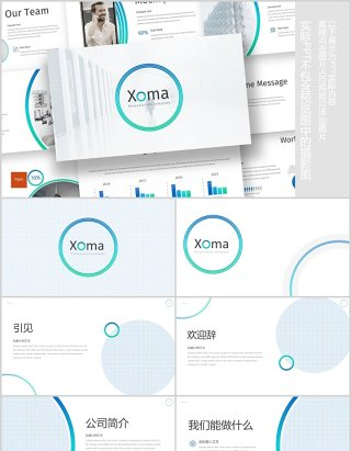 简约高端公司简介产品宣传介绍PPT版式模板Xoma - Powerpoint Template