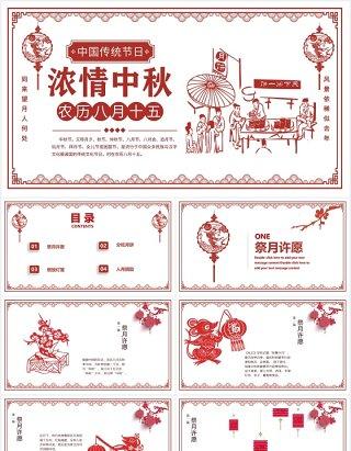 剪纸风中国传统节日浓情中秋节介绍主题班会PPT模板