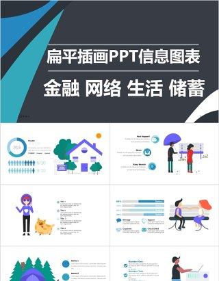 扁平金融网络插画PPT信息图表