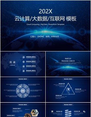 深蓝色云计算互联网大数据科技产品介绍宣传PPT模板