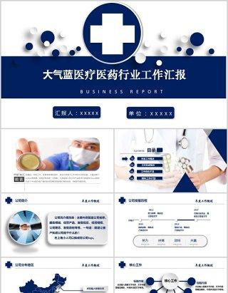 个性药品分析PPT模板