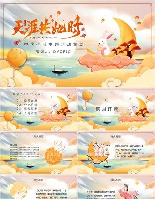中国传统节日中秋节主题活动策划PPT模板