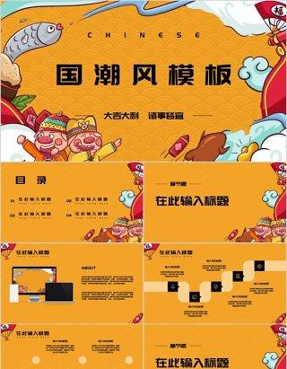 锦鲤中国风国潮风格年终总结计划PPT模板