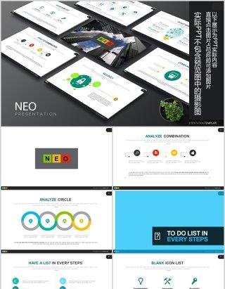 创意商务信息图表可视化PPT图片排版设计模板Neo Powerpoint