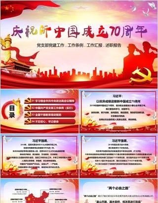 建国70周年光辉历程伟大奇迹党政党课讲稿ppt模板