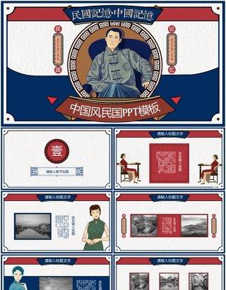 中国风民国记忆PPT模板