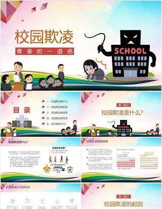 中小学生校园安全预防校园欺凌PPT课件模板