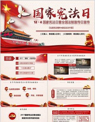 国家宪法日暨全国法律宣传活动策划方案红色动态PPT模板