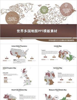 30个国家地图世界地图合集PPT模板素材
