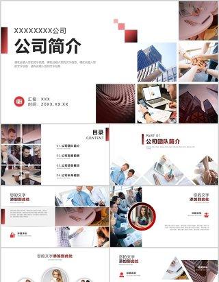 简约简洁公司简介企业宣传ppt模板