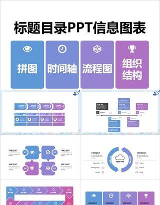 简约标题目录并列关系PPT信息图表