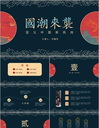 中国新风尚国潮来袭工作PPT模板