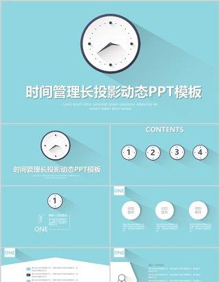 时间管理工作汇报动态PPT模板
