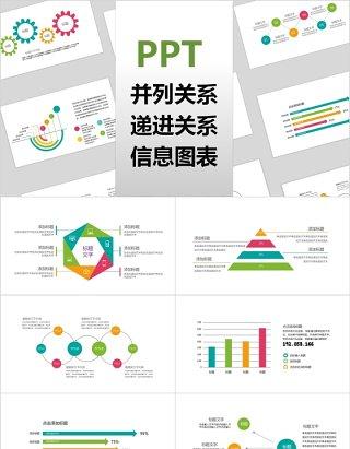 彩色并列递进关系PPT信息可视化图表