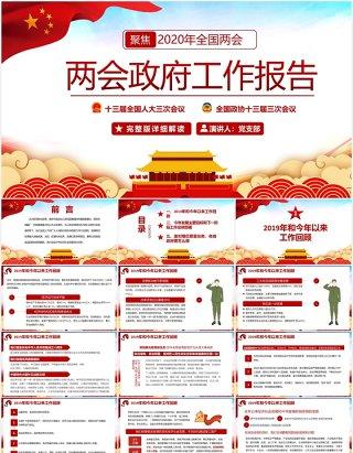 十三届全国两会政府工作报告党建PPT模板