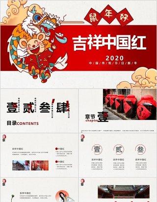 鼠年好吉祥中国红年会PPT模板