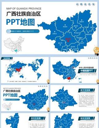 广西壮族自治区PPT地图及地级市拼图动态模板