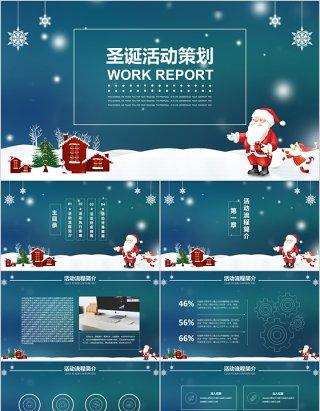 圣诞节平安夜活动策划PPT动态模板