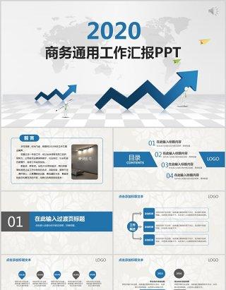 现代工作总结PPT模板汇报