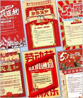 15款2019五一劳动节51放假通知海报企业学校公司宣传单PSD模板设计素材