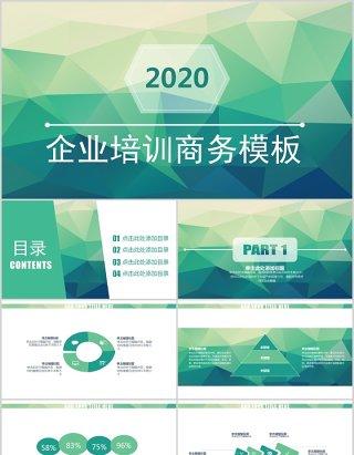 绿色企业培训商务总结ppt模板