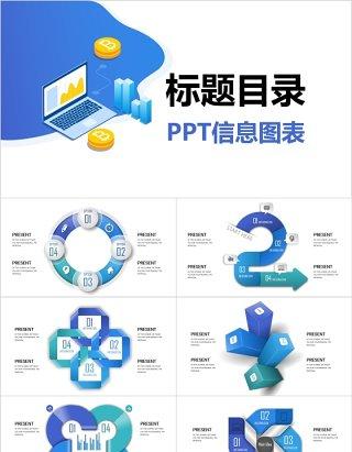 蓝色创意标题目录PPT信息图表素材
