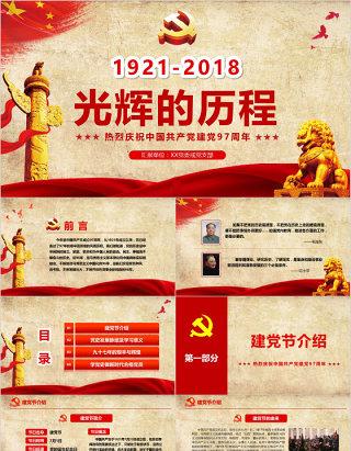 中国共产党党史建党97周年光辉的历程党课学习PPT(内含讲稿)
