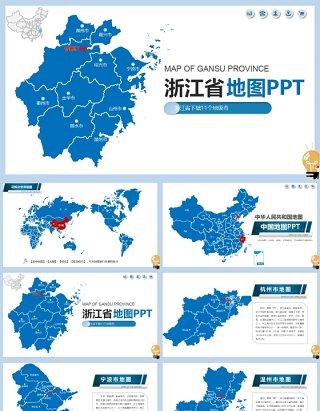 浙江省地图及地级市地图PPT可编辑模板