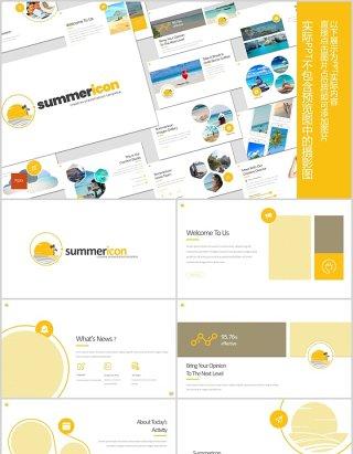 夏令营旅游度假PPT图文排版模板Summericon - Powerpoint Template