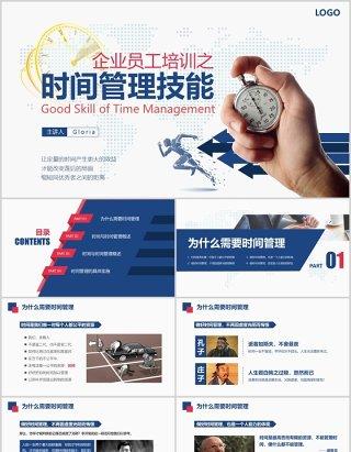 企业员工培训之时间管理技能PPT课件模板