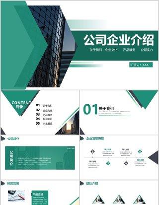 绿色简约公司企业介绍宣传PPT模板
