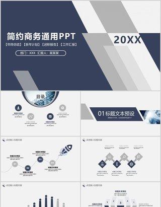 简约商务通用工作报告总结计划PPT模板
