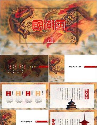 国潮风国学经典文化中国风龙腾PPT模板