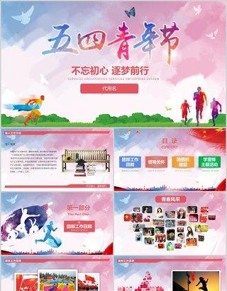 五四精神水彩青春正能量青年节共青团团委PPT模板